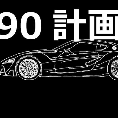 A90スープラ計画