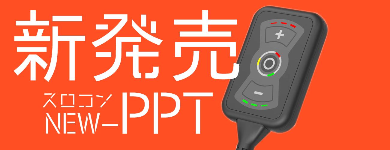 NEW PPT スロコン DTE